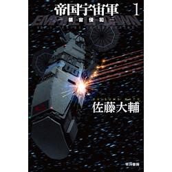 帝国宇宙軍(1) -領宙侵犯-
