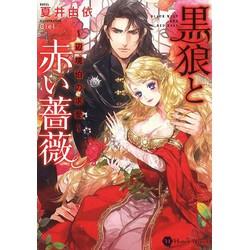 黒狼と赤い薔薇 ~辺境伯の求愛~