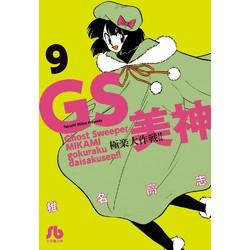 GS美神 極楽大作戦!!(9)