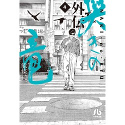哭きの竜 外伝(4)