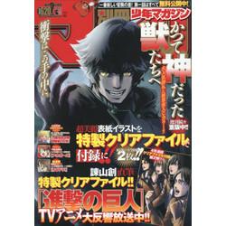別冊少年マガジン 17年06月号