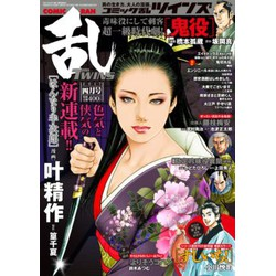 コミック乱 ツインズ 17年04月号
