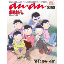 アンアン特別編集 おそ松さん SPECIAL BOOK