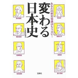宝島SUGOI文庫 あなたの歴史知識はもう古い! 変わる日本史