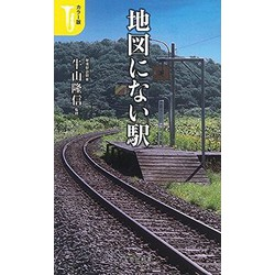 宝島社新書 カラー版 地図にない駅