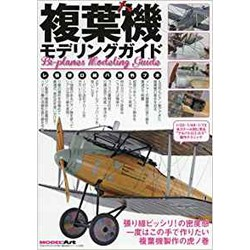 艦船模型スペシャル別冊17年4月号 複葉機モデリングガイド