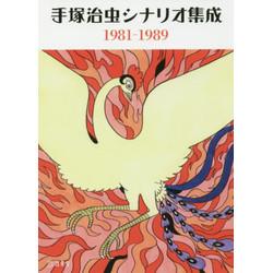 手塚治虫シナリオ集成1981-1989
