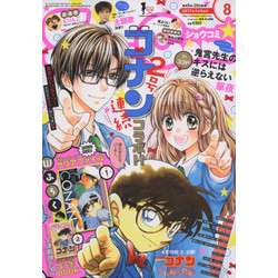 Sho-Comi 17年08号