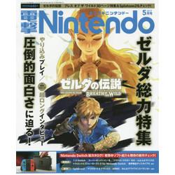 電撃Nintendo 17年05月号