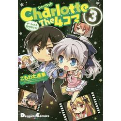 Charlotte The 4コマ せーしゅんを駆け抜けろ!(3)