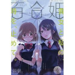 コミック百合姫 17年06月号