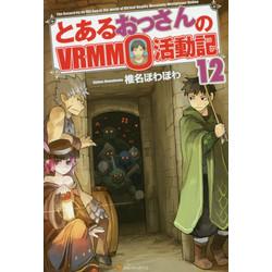 とあるおっさんのVRMMO活動記(12)