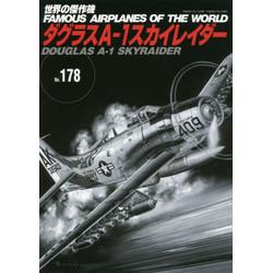 ダグラスAー1スカイレイダー 世界の傑作機 No.178