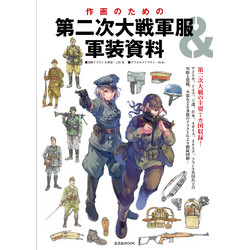 作画のための第二次大戦軍服&軍装資料