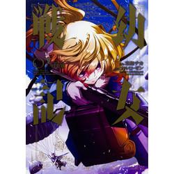 幼女戦記(7) ドラマCD付き特装版