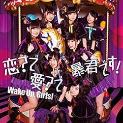 TVアニメ「恋愛暴君」 OP主題歌「恋?で愛?で暴君です!」(DVD付)/Wake Up,Girls!