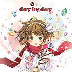 TVアニメ「ソード・オラトリア ダンジョンに出会いを求めるのは間違っているだろうか外伝」 ED主題歌「day by day」(通常盤)/鹿乃