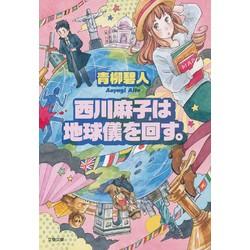 西川麻子は地球儀を回す。