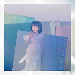TVアニメ「銀の墓守り」 OP主題歌「マモリツナグ」(初回生産限定盤)(DVD付)/暁月凛