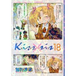 Kiss×sis(18)