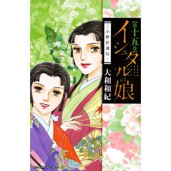 イシュタルの娘 ~小野於通伝~(15)