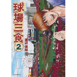 球場三食(2)
