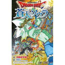 ドラゴンクエスト 蒼天のソウラ(9)