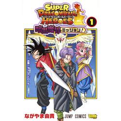 スーパードラゴンボールヒーローズ 暗黒魔界ミッション!(1)