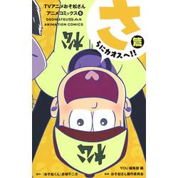 TVアニメ おそ松さん アニメコミックス(5)