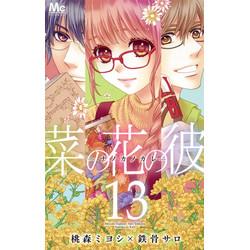 菜の花の彼 -ナノカノカレ-(13)
