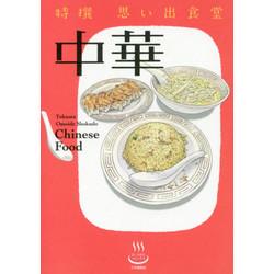 特撰 思い出食堂中華