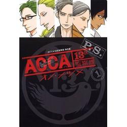 ACCA13区監察課 P.S.(1)