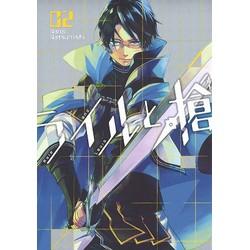 ライルと槍(2)