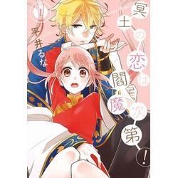 冥土の恋は閻魔次第!(1)