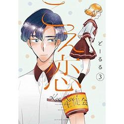 こえ恋(3)