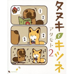 タヌキとキツネ(2)