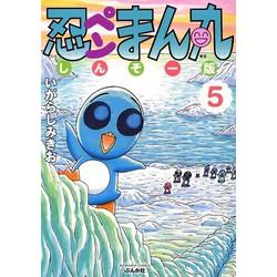 忍ペンまん丸 しんそー版(5)