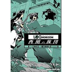 ログ・ホライズン 西風の旅団(9)
