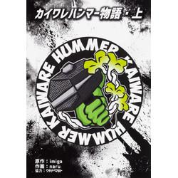 カイワレハンマー物語(上)(仮)