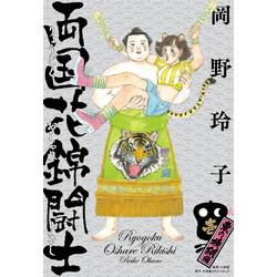 両国花錦闘士(1) 〈東の横綱編〉