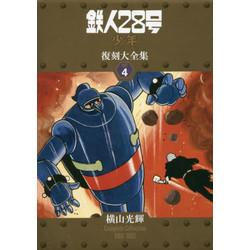 鉄人28号 《少年 オリジナル版》 復刻大全集(4)