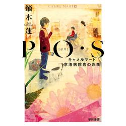 P・O・S-キャメルマート京洛病院店の四季-