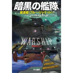 暗黒の艦隊駆逐艦〈ブルー・ジャケット〉