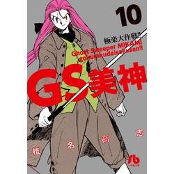 GS美神 極楽大作戦!!(10)