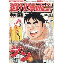 週刊漫画TIMES 17年04月28日号