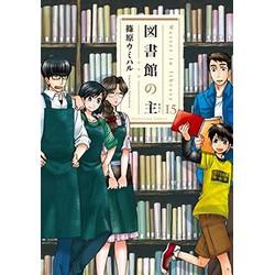 図書館の主(15)