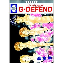 G・DEFEND(53)