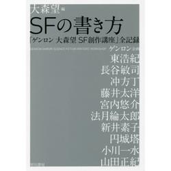 SFの書き方 「ゲンロン 大森望 SF創作講座」全記録