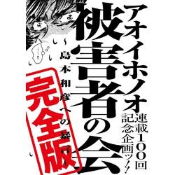アオイホノオ(17) 被害者の会小冊子付き特別版