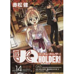 UQ HOLDER!(14) DVD付き限定版